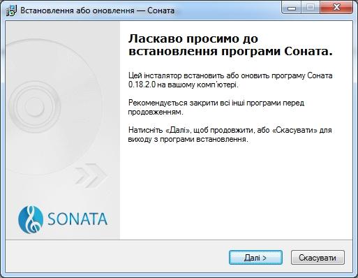 установка программы для электронной отчетности Соната