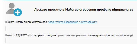 Профіль з даних сертифікату